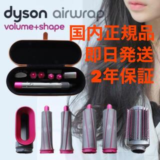 Dyson - 新品ダイソン エアラップ Dyson Airwrap Volume+ Shape