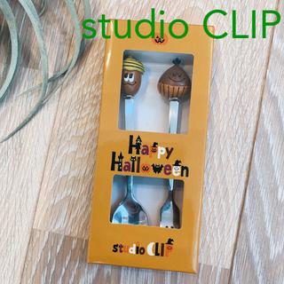 スタディオクリップ(STUDIO CLIP)のstudio CLIP スタディオクリップ カトラリーセット 福田透(カトラリー/箸)