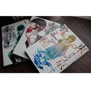 東京喰種 全巻(14巻)(コミック用品)