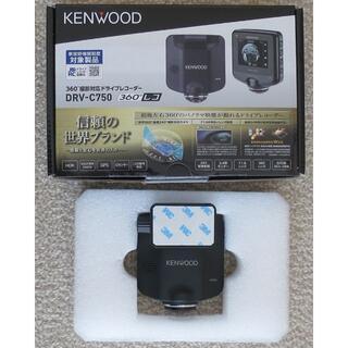 ケンウッド(KENWOOD)の360度 全方向録画 ドライブレコーダー ケンウッド DRV-C750(カーナビ/カーテレビ)
