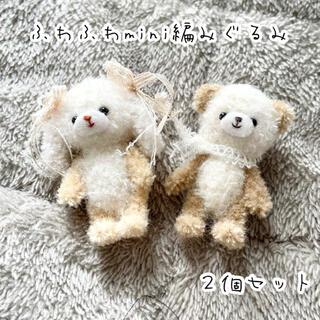 ふわふわ 編みぐるみ 2個セット(あみぐるみ)