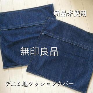 ムジルシリョウヒン(MUJI (無印良品))の無印良品/デニム地/クッションカバー2枚セット/新品未使用(クッションカバー)