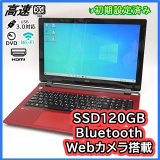 エヌイーシー(NEC)のNEC Webカメラ搭載 SSD120GB ノートパソコン レッド(ノートPC)