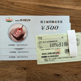 ニトリ(ニトリ)のニトリ&サイゼリヤ1500円 株主優待(レストラン/食事券)