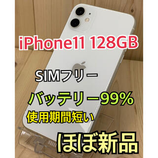 Apple - 【S】【99%】iPhone 11 128 GB SIMフリー White 本体