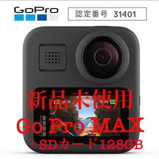 ゴープロ(GoPro)の【新品未使用】Go Pro MAX CHDHZ-201-FW+SD128 GB(ビデオカメラ)