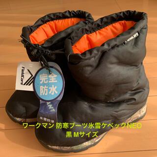 ワークマン 防寒ブーツ氷雪耐滑ケベックNEO 黒Mサイズ