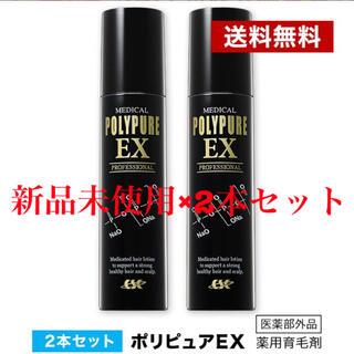 【新品・未使用】シーエスシー 薬用ポリピュアEX 120ml×2個(スカルプケア)