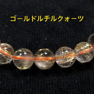 ゴールドルチルクォーツ 7mm珠 内径16cm 天然石ブレスレット