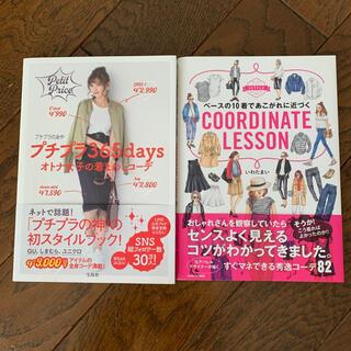 タカラジマシャ(宝島社)のプチプラ365daysオトナ女子の着まわしコ-デ(ファッション/美容)