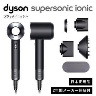 Dyson - 【新品未使用】ダイソン ドライヤーdyson HD03 ULF