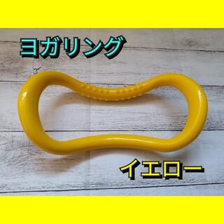 【新品】ヨガリング ウェーブストレッチリング ヨガ 肩こり ダイエット イエロー(ヨガ)