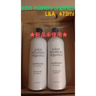 ジョンマスターオーガニック(John Masters Organics)のjohn masters organics L&Aコンディショナー 473ml(ヘアケア)
