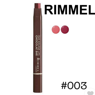RIMMEL - リンメル デュオカラーリップス ショコラバー