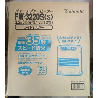 ダイニチ石油ファンヒーター9~12畳FW3220S-S(オイルヒーター)