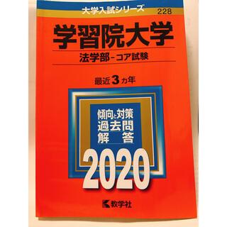 キョウガクシャ(教学社)の学習院大学(法学部-コア試験) 2020 赤本 過去問(語学/参考書)