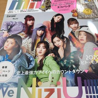 mini (ミニ) 2021年 01月号 NiziU 特集