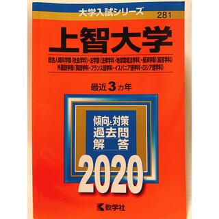 キョウガクシャ(教学社)の上智大学 2020 過去問 赤本 (学部は説明欄参照してください)(語学/参考書)