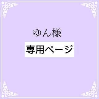 フィント(F i.n.t)のゆん様 専用ページ 1月19日(ロングワンピース/マキシワンピース)