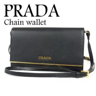 PRADA - プラダ サフィアーノ レザー チェーン ウォレット 長財布 ミニ バッグ