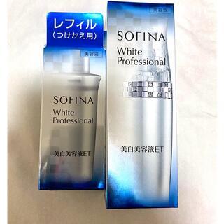 今日発送 ソフィーナ ホワイトプロフェッショナル 美白美容液ET セット(美容液)