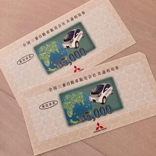 ミツビシ(三菱)の登山が趣味様 専用…全国三菱自動車販売会社共通利用券(その他)
