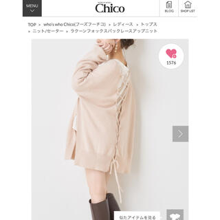 who's who Chico - チコ ラクーンフォックスバックレースアップニット
