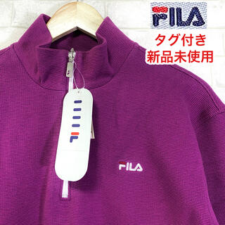フィラ(FILA)の☆新品未使用☆ FILA フィラ ハーフジップ スウェット スタンドカラー(トレーナー/スウェット)