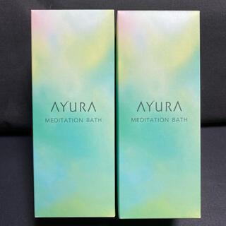AYURA - 【即日発送】アユーラ メディテーションバスt  セット