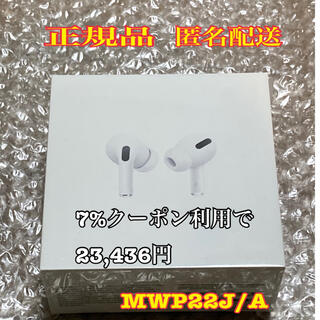 Apple - 【新品/保証未開始】Air pods pro 正規品エアポッズプロ