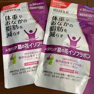 富士フイルム - 新品☆メタバリア 葛の花イソフラボン2袋