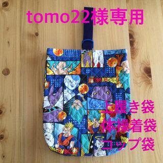ドラゴンボール(ドラゴンボール)のtomo22様専用 上履き袋(持ち手:紺) 体操着袋 コップ袋 ドラゴンボール(バッグ/レッスンバッグ)