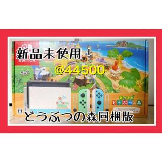 Nintendo Switch - 【新品】Nintendo Switch本体 あつまれどうぶつの森同梱版5台