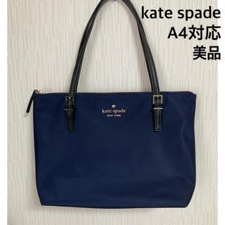 kate spade new york - 美品 kate spade ナイロン トートバッグ A4サイズ対応