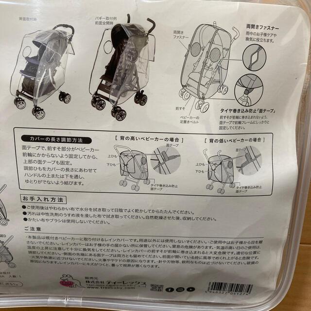 ベビーカー⭐︎フルオープンレインカバー キッズ/ベビー/マタニティの外出/移動用品(ベビーカー用レインカバー)の商品写真