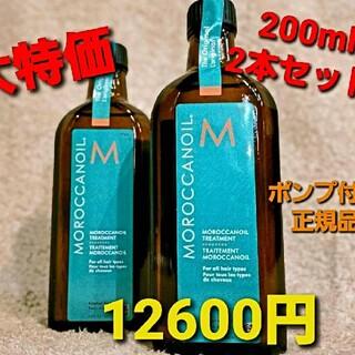 モロッカンオイル(Moroccan oil)のモロッカンオイル 200ml 2本セット(オイル/美容液)