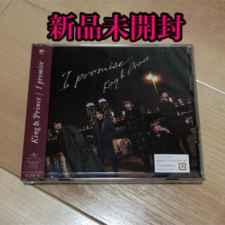 ジャニーズ(Johnny's)の【新品未開封】I promise(初回限定盤B)king&prince(ポップス/ロック(邦楽))