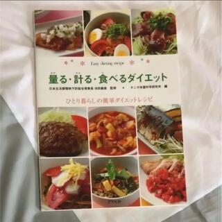 タニタ(TANITA)のタニタ 「量る・計る・食べるダイエット ひとり暮らしの簡単ダイエットレシピ」(料理/グルメ)
