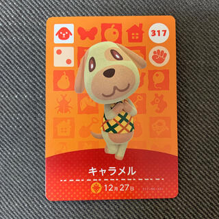 Nintendo Switch - キャラメル アミーボカード