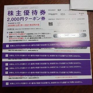 アズールバイマウジー(AZUL by moussy)のバロックジャパンリミテッド 株主優待券 12000円分(ショッピング)