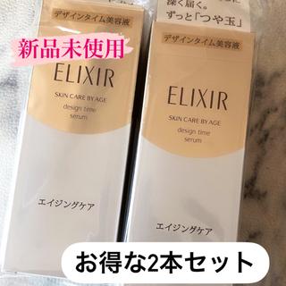 ELIXIR - 【新品未開封】エリクシール シュペリエル デザインタイム セラム