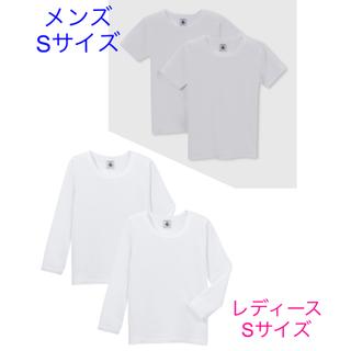 プチバトー(PETIT BATEAU)のプチバトー 新品 半袖 Tシャツ 肌着2枚組 14ans/Sサイズ(Tシャツ/カットソー(半袖/袖なし))