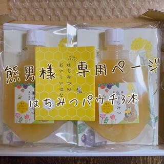 熊男様 専用ページ(菓子/デザート)