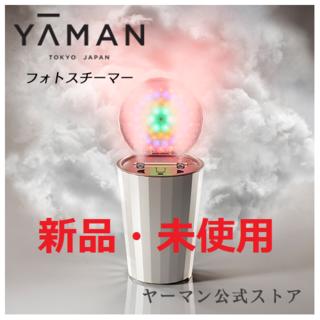 ヤーマン(YA-MAN)の【新品・未使用】 YA-MANヤーマンフォトスチーマーLEDスチーム美顔器(フェイスローラー/小物)