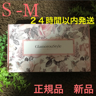 【新品未使用】グラマラスタイル S-M