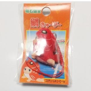 キユーピー(キユーピー)のご当地限定マスコット キューピー 鯛(キャラクターグッズ)