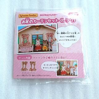 EPOCH - シルバニアファミリー お花のカーテンセット(ピンク) 非売品