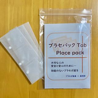 プラセパックTab 介護用偽薬 錠剤タイプ 30錠入り(その他)
