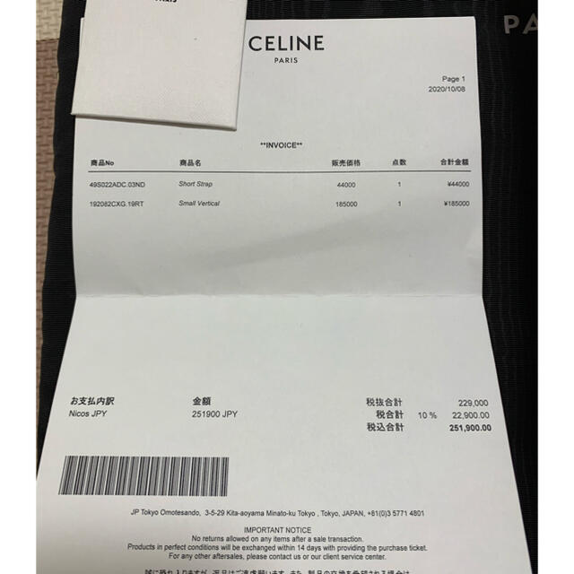 celine(セリーヌ)の美品 セリーヌ トート バッグ スモールバーティカル CELINE タン レディースのバッグ(トートバッグ)の商品写真