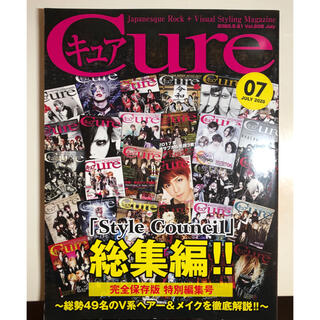 Cure キュア 2020年7月号 Style Counsil 総集編(V-ROCK/ヴィジュアル系)